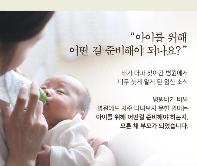 아이를 위해 어떤 걸 준비해야 되나요? 배가 아파 찾아간 병원에서 너무 늦게 알게 된 임신 소식. 병원비가 비싸 병원에도 자주 다녀보지 못한 엄마는 아이를 위해 어떤걸 준비해야 하는지, 모른 채 부모가 되었습니다.
