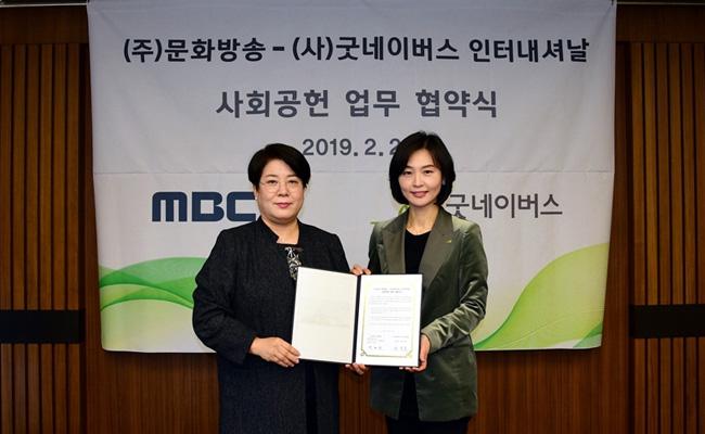 주식회사 문화방송 사회공헌 업무 협약식을 진행하는 모습, 왼쪽은 MBC 변창립 부사장, 오른쪽은 굿네이버스 양진옥 회장