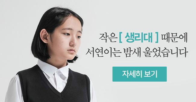 굿네이버스 국내 교육지원 캠페인 배너 이미지, 나만 모르는 것 같아요, 포기하는 것을 먼저 배운 8살 윤수, 저소득 가정 후원하기, 자세히보기