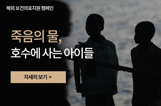 해외 보건의료지원 캠페인, 죽음의 물, 호수에 사는 아이들, 자세히 보기