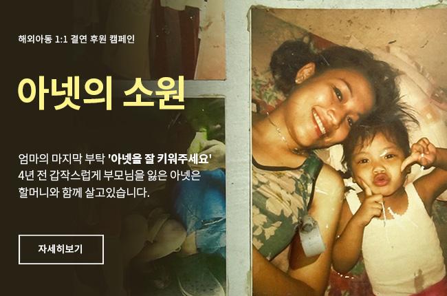 해외아동1:1결연 후원 캠페인 '아넷의 소원' 자세히보기