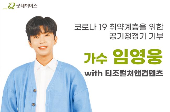 가수 임영웅-TV조선, 3천만 원 상당 공기청정기 기부