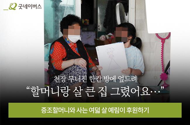 한겨레 나눔꽃 캠페인